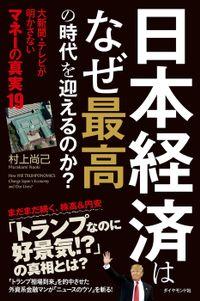 日本経済はなぜ最高の時代を迎えるのか?―――大新聞・テレビが明かさない マネーの真実19