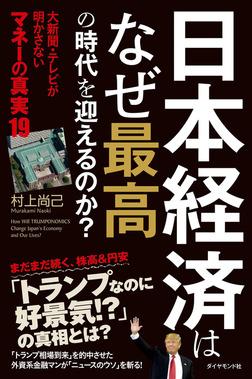 日本経済はなぜ最高の時代を迎えるのか?―――大新聞・テレビが明かさない マネーの真実19-電子書籍