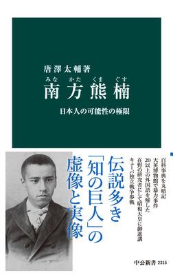 南方熊楠 日本人の可能性の極限-電子書籍