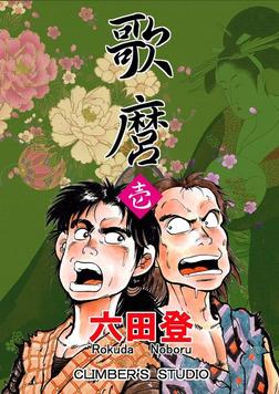 歌麿 壱-電子書籍