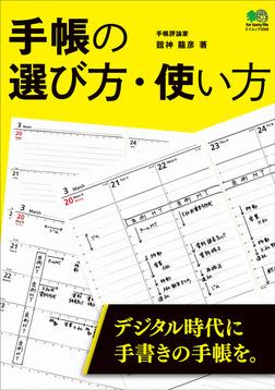 手帳の選び方・使い方-電子書籍