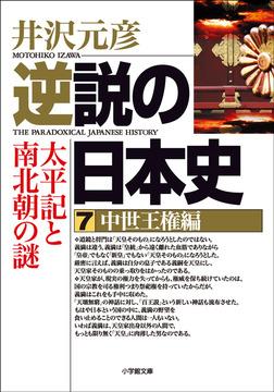 逆説の日本史7 中世王権編/太平記と南北朝の謎-電子書籍