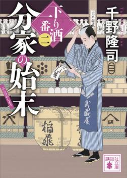 分家の始末 下り酒一番(二)-電子書籍