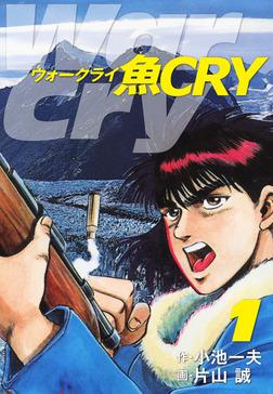 魚CRY 1-電子書籍
