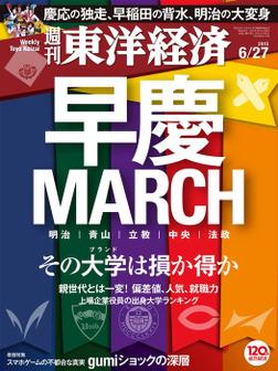 週刊東洋経済 2015年6月27日号-電子書籍