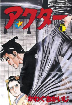 アクター(5)-電子書籍