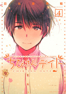 ちびさんデイト (4)-電子書籍