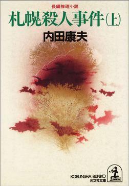 札幌殺人事件(上)-電子書籍