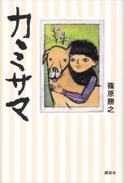 カミサマ-電子書籍