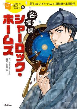名探偵シャーロック・ホームズ-電子書籍