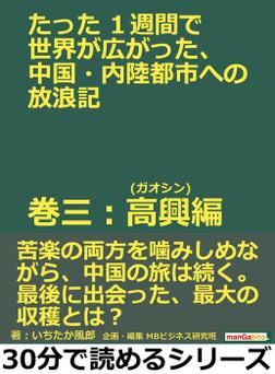 たった1週間で世界が広がった、中国・内陸都市への放浪記 巻三:高興(ガオシン)編。-電子書籍