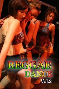 REGGAE DANCE Vol.2-電子書籍