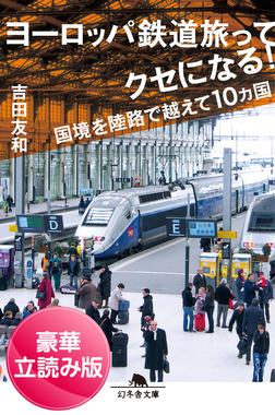 ヨーロッパ鉄道旅ってクセになる! 国境を陸路で越えて10ヵ国<豪華立読み版>-電子書籍