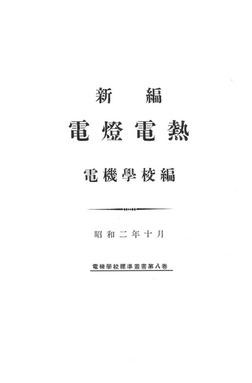 新編 電燈電熱-電子書籍