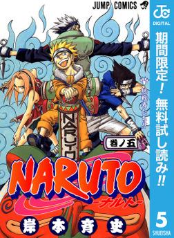 NARUTO―ナルト― モノクロ版【期間限定無料】 5-電子書籍