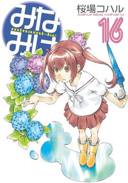 みなみけ(16)-電子書籍