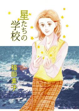 星たちの学校-電子書籍