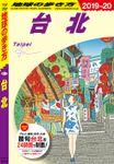 地球の歩き方 D11 台北 2019-2020