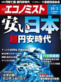 週刊エコノミスト (シュウカンエコノミスト) 2021年10月5日号