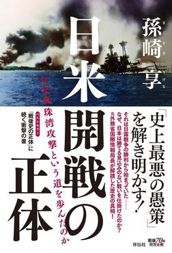日米開戦の正体-電子書籍
