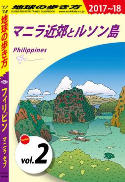 地球の歩き方 D27 フィリピン 2017-2018 【分冊】 2 マニラ近郊とルソン島-電子書籍