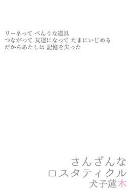 さんざんなロスタティクル-電子書籍