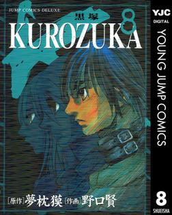 KUROZUKA―黒塚― 8-電子書籍
