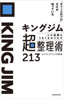 """""""オフィスのプロ""""だけが知っている キングジム 人も組織もうまくまわりだす 超整理術213-電子書籍"""
