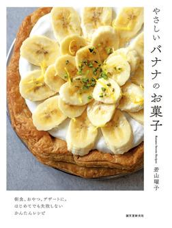 やさしいバナナのお菓子-電子書籍