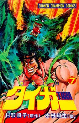 魔獣戦士タイガー 7-電子書籍
