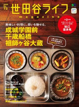 世田谷ライフmagazine No.73-電子書籍