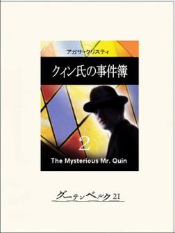 クィン氏の事件簿2-電子書籍