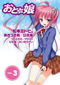 おと☆娘VOL.3 電子版-電子書籍