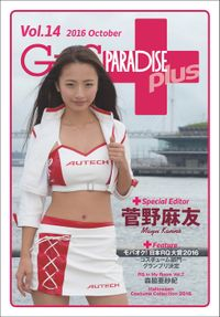 GALS PARADISE plus Vol.14 2016 October