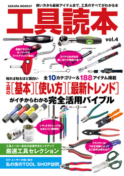 工具読本vol.4-電子書籍