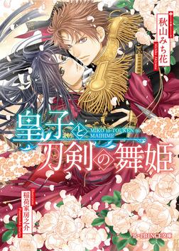 皇子と刀剣の舞姫【特典SS付き】-電子書籍