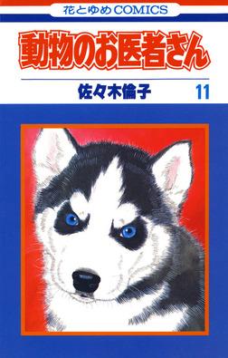 動物のお医者さん 11巻-電子書籍
