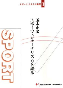 玉木正之 スポーツ・ジャーナリズムを語る-電子書籍