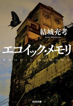エコイック・メモリ-電子書籍