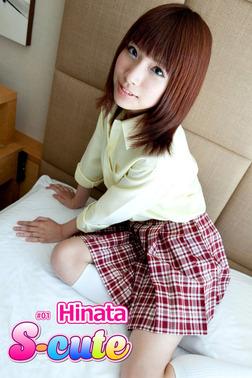 【S-cute】Hinata #1-電子書籍