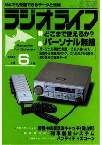 ラジオライフ 1983年 6月号