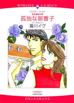 孤独な御曹子-電子書籍