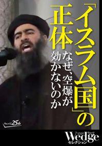 「イスラム国」の正体 なぜ、空爆が効かないのか (Wedgeセレクション No.37)