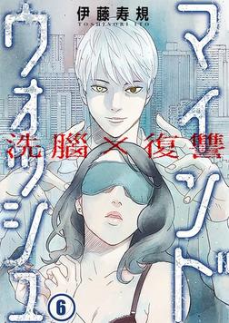洗脳×復讐~マインドウォッシュ~6-電子書籍