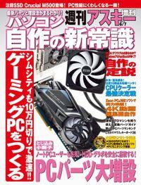 パソコン自作の新常識 週刊アスキー 2013年 6/7号増刊