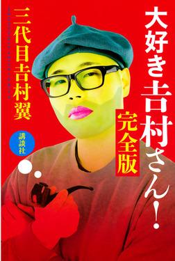 大好き 吉村さん! 完全版-電子書籍