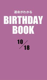 運命がわかるBIRTHDAY BOOK  10月18日