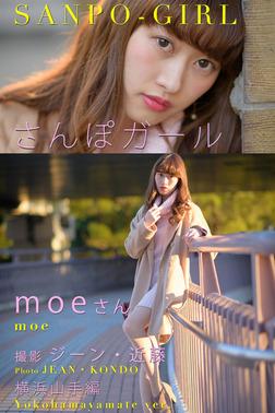 さんぽガール moeさん 横浜山手編-電子書籍