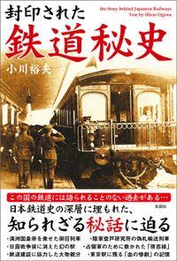 封印された 鉄道秘史