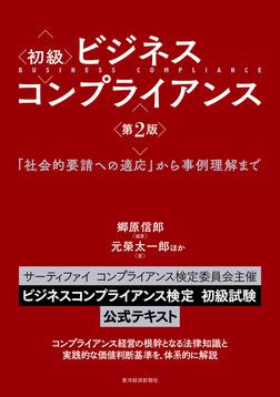 初級 ビジネスコンプライアンス 第2版―「社会的要請への適応」から事例理解まで-電子書籍